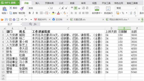 Excel文字如何对齐?只需几步轻松学会!
