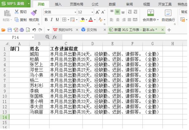 Excel下拉菜单实例操作,1分钟学会简单!