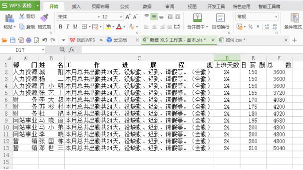 Excel转换成Word,方法很简单!