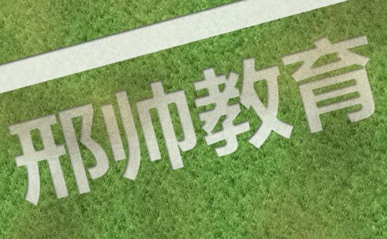 Photoshop文字特效教程,创建逼真的草地字体!