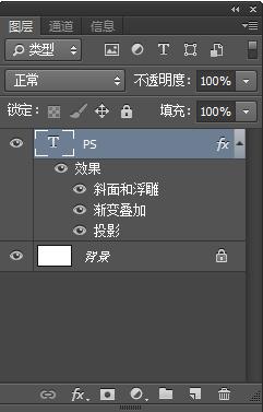 Photoshop文字特效教程介绍