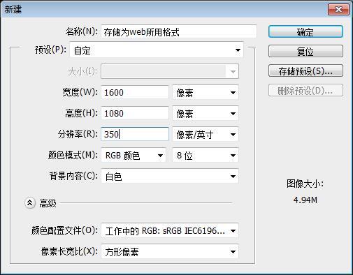 ps存储为web所用格式,新手必须!