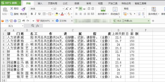 Excel表格怎么四舍五入取整?办公软件初学者必看!