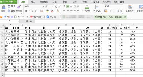 Excel取整函数舍入最全用法,学会马上成为高手!