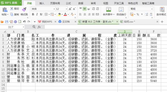 怎么在Excel表格文档自动求和?3分钟带你学会!