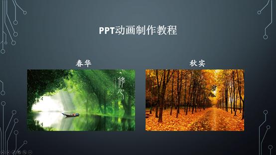 实用干货| PPT动画制作教程,动画窗格的使用技巧!