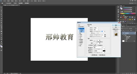 Ps图层教程|Photoshop中怎么设定图层样式?