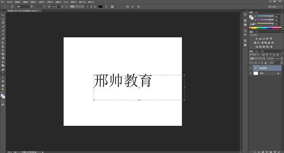 PS基础教程|Photoshop中的概览Illustrator文字功能教程