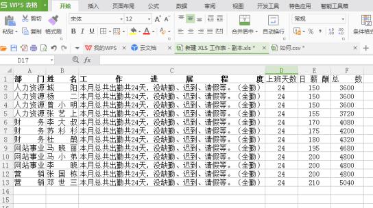 Excel分类汇总详细教程步骤,超实用一定要收藏!
