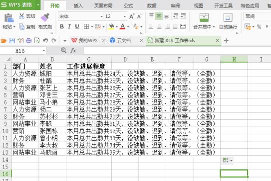 Excel常用函数有哪些呢?这几个常用公式让你马上提速!