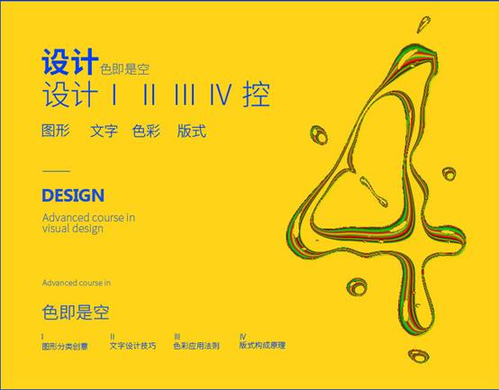 【平面设计】平面设计进阶教程 视觉传达设计