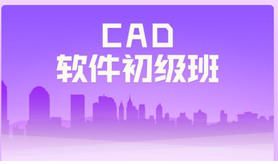 CAD培训主要学些什么?薪酬待遇如何?