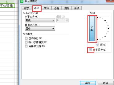 excel字体竖排速成法!表格打文件就是这么简单!